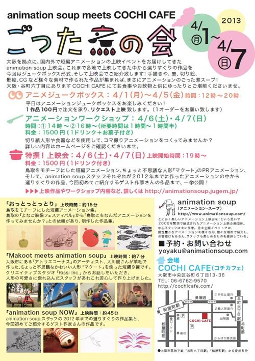 cochi-anisoup.jpg